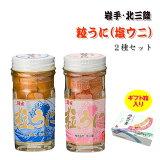 【宏八屋】粒うに(塩ウニ) キタムラサキウニ60g&バフンウニ60g 2種詰合せセット(ギフト箱入り)