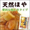 天然ホヤ 200g(殻むきほや) 冷凍・袋入り 岩手県三陸産の美味しいホヤ