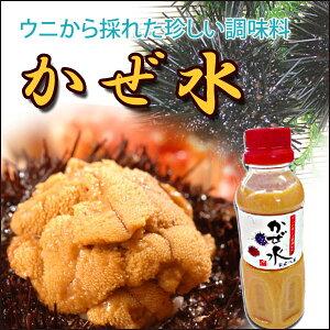 お試し!珍しいウニの風味と塩味の海鮮系調味料【宏八屋】かぜ水(かぜみず)300ml 粒ウニの天...