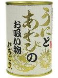 特選いちご煮425g 送料無料 【宏八屋】岩手県産ウニとアワビのお吸い物