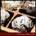 【中松屋】栗ショコラ(6個入り)栗餡をチョコレートコーティング 栗のチョコレート マロンチョコ