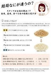 分づきまいの選び方、お好みのお米をみつけよう