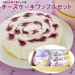 岩手の山ぶどうを使った可愛らしいチーズケーキ【沢菊】山ぶどうチーズケーキ&山ぶどうワッフル...