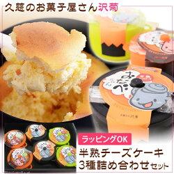 半熟チーズケーキおなべちゃん(プレーン・チョコ・抹茶)6個ケーキお菓子詰め合わせセットギフトお中元