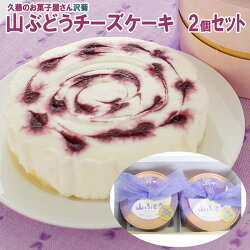山ぶどうチーズケーキ2個セットスイーツ詰め合わせギフトお中元