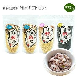 岩手県産のおいしい雑穀セット、十五穀米・五穀米・黒米