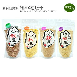 岩手県産雑穀セット(アワ・キビ・タカキビ・アマランサス)