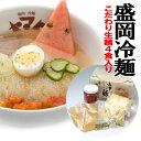 【焼肉冷麺ヤマト】盛岡冷麺4食入り生冷麺ストレートスープ秘密のケンミンSHOWで紹介