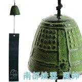 南部鉄器 風鈴 釣鐘(つりがね)あお  岩手県の伝統工芸