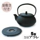 南部鉄器・急須5型(釜敷き付き)