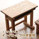 【きさ工房】ミニチュア木製つくえ(イーハトーブの学童机)