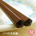 【母の日】イペの五角箸(大)23cm/女性(大人)〜男性 堅くて丈夫な木製 はし【プラム工芸】