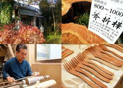 長く使える岩手のお箸(オノオレカンバ)木製カトラリー