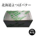 バター 北海道 よつばバター 無塩450g(1ポンド)国産