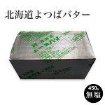 北海道/よつばバター/無塩/450g