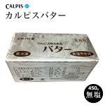 カルピスバター/無塩/450g