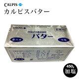 バター カルピスバター 有塩(カルピス社)450g(1ポンド)国産