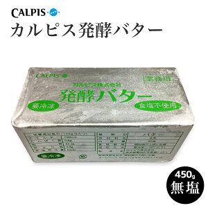 バター カルピス 発酵 バター 醗酵 無塩(カルピス社)450g(1ポンド)食塩不使用 国産