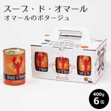 ビスク・ド・オマール(オマールのポタージュ)/400g×6缶 オマール スープ オマール海老 オマールエビ ロブスター 濃厚