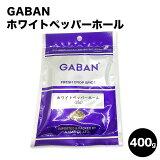 GABAN ホワイトペッパーホール 粒白胡椒 /400g ギャバン 400g