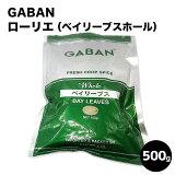 GABAN ベイリーブ ホール ベイリーフ ローリエ 月桂樹 ローレル /500g ギャバン