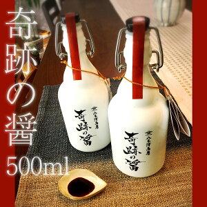 奇跡の醤(ひしお)500ml 岩手県産 しょうゆ 八木澤商店 濃い口醤油