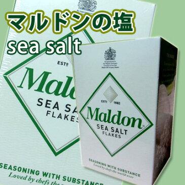 マルドンの塩 マルドン クリスタルシーソルト/250g イギリス産 塩 ソルト 海塩 マルドン 高級レストラン 食塩 250g salt