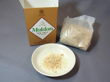【マルドンの塩】マルドン クリスタルシーソルト スモーク/125g イギリス産 塩 ソルト 海塩 マルドン 高級レストラン 食塩 125g salt