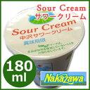 【Nakazawa サワークリーム】【180ml】クリーム フレッシュクリーム ナカザワ なかざわ 中沢 製菓用 バレンタイン 手作りチョコ