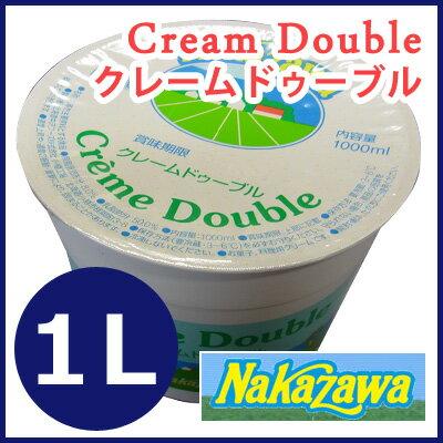 ダブルクリーム Nakazawa クレームドゥーブル 1L 1000ml 1リットル