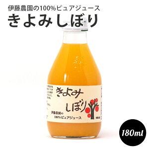 伊藤農園 の 100%ピュアジュース きよみしぼり 180ml 和歌山県産 100%ジュース