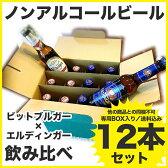 ノンアルコールビール・ビットブルガー ドライブ0.0%【330ml×6本】エルディンガー 0.4% 【330ml×6本】飲み比べ12本セット ノンアルコールビール ドイツビール グランピング BBQ 運転手さんもOK♪ 専用ボックス入り 送料込み 同梱不可