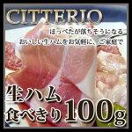 【念願の食べきりサイズ100g】生ハム/イタリア産【プロシュット・ディ・パルマ】