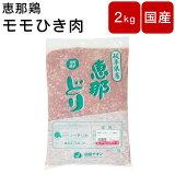 鶏肉 モモひき肉 ももひき肉 もも挽肉 国産 岐阜県産 恵那鶏 ももひき肉 約2kg