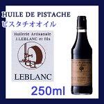ルブラン(LEBLANC)ピスタチオオイル250ml