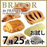 焼くだけ冷凍パン【ブリドール】シリーズ【お試し7種25個セット】