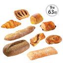 冷凍パン ル・フルニル・ドゥ・ピエールシリーズ 9種 63個セット クロワッサン シナモンロール パン・コンプレ ミニ・パン・オ・ショコラ クランベリーなど 人気のパンを詰め合わせ 朝食 ブランチ 焼き立てパン フランス産 ショートニング不使用 マーガリン不使用