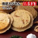 【送料無料】三色せんべい 【30枚箱入】【ネット限定】(ピーナッツ・アーモンド・白ゴマ)佐々木製菓