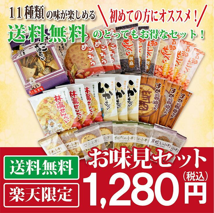 我們品嘗的 Nambu 北大岩手店 11 26-+ 1 袋集