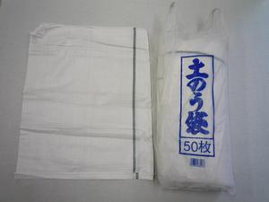 [50] SC土nou袋PE 10*10 48cm*62cm[沙袋沙袋袋簡易的簡單的浸水水災大雨防災對策耐久性]