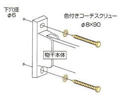 物干し/川口技研 腰壁用ホスクリーン用取付けパーツ(木下地) HP-6-LB・DB・W