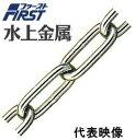 【 訳あり商品 在庫処分 】 水上金属 ファースト ステンレスチェーン 6mm×約90cm
