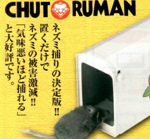 中島利器 ねずみ捕獲器 チュートルマン [ 忌避 駆除 退治 害獣 追放 ネズミ ねずみ 鼠 罠 わな 仕掛 鼠捕り トラップ ねずみ捕り ネズミ捕り ねずみとり 捕獲器 ]
