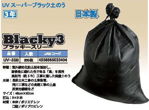 熱田資材『WINGACEUVスーパーブラック土のうBlacky3(UV-3SB)』
