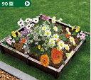 第一ビニール 組み立てかんたん ガーデンBOX 90型 【1セット】[ DAIM ガーデニング 園芸 家庭菜園 プランター 花壇 組立式 はめ込み 連…