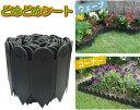 第一ビニール 土と芝の根 どめどめシート 15cm×3m [...