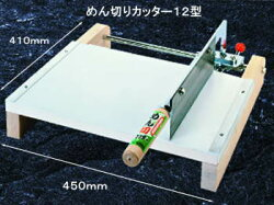 【送料無料】製麺機/ウエダ製作所めん切カッター12型(パスタマシーン)A-184【日本製】