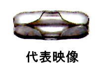 【 メール便 可 】 ニッサチェイン 真ちゅう ボールチェーン用 コネクター BBP-30C 【1個】