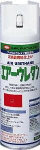 ウレタンスプレー/イサム塗料 エアーウレタン 315ml【1本】