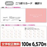 ポイントカード p003【 二つ折り・両面/100枚】 ショップ カード 作成 ポイントカード 印刷 カラー
